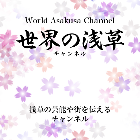 World Asakusa Channel